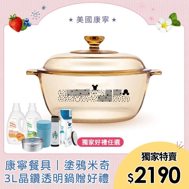 【CorelleBrands 康寧餐具】迪士尼塗鴉米奇3L晶鑽透明鍋