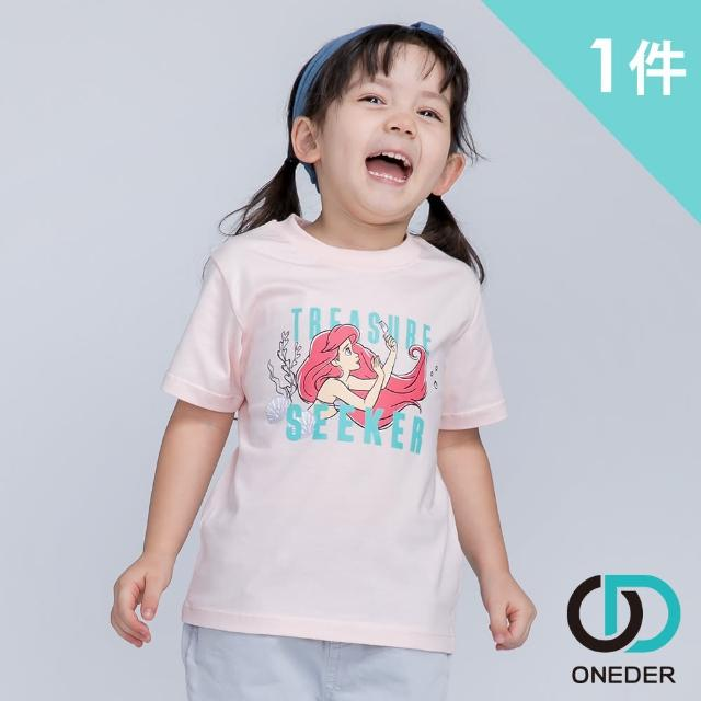 【ONEDER 旺達】迪士尼公主系列童短袖上衣-02(100%棉質、獨家授權)