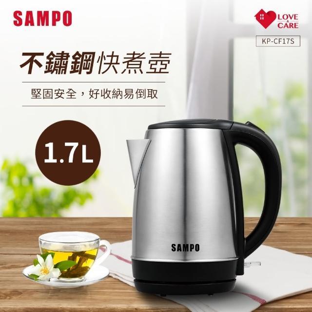 【SAMPO 聲寶】1.7L不鏽鋼快煮壺(KP-CF17S)