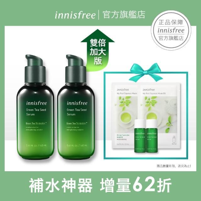 【innisfree】綠茶籽保濕精華重量組(限量加大版 160ml*2入)