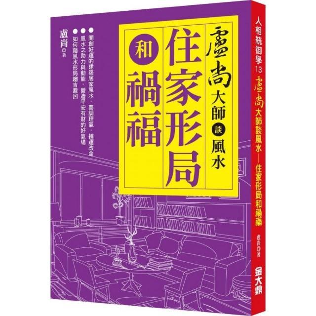 盧尚大師談風水-住家形局和禍福