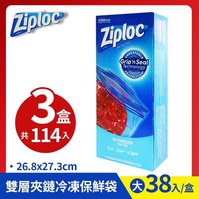 【Ziploc 密保諾】雙層夾鏈冷凍保鮮袋-大(38入/盒*3組)