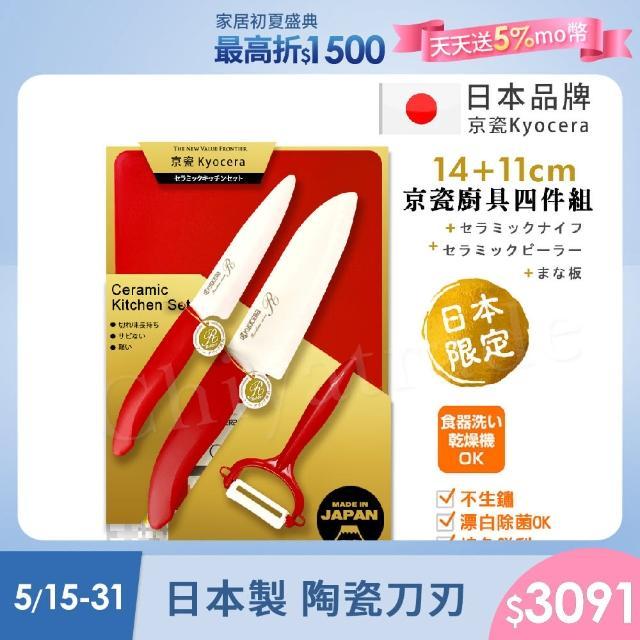 【KYOCERA 京瓷】日本製 抗菌陶瓷刀 水果刀 削皮器 砧板 金色限定版4件組-紅色(刀刃14+11cm)