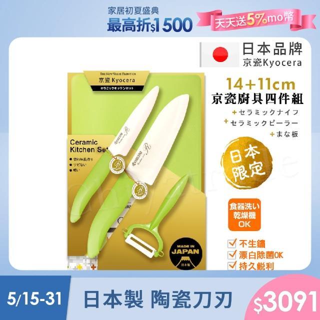 【KYOCERA 京瓷】日本製 抗菌陶瓷刀 水果刀 削皮器 砧板 金色限定版4件組-綠色(刀刃14+11cm)
