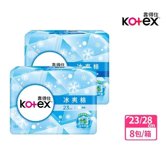 【Kotex 靠得住】冰爽棉23cm17片x8包/28cm15片x8包
