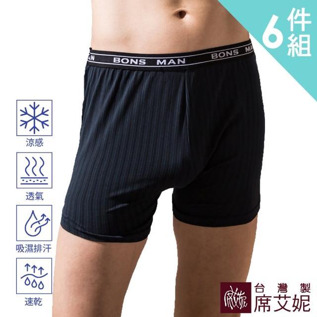 【SHIANEY 席艾妮】台灣製 涼感紗材質 涼爽舒適 吸濕排汗 男平口褲(6件組)