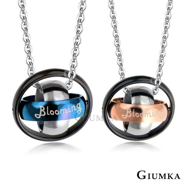 【GIUMKA】情侶項鍊 Blooming / Embrace 白鋼項鍊 情人節送禮推薦 單個價格 MN00282(藍色/玫金)