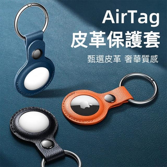 【XUNDD 訊迪】Apple AirTag皮革防摔保護套