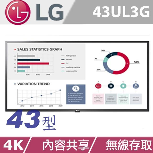 【LG 樂金】LG 43型商用顯示器 43UL3G+LG 分享器 SC-00DA(LG 分享器 SC-00DA)