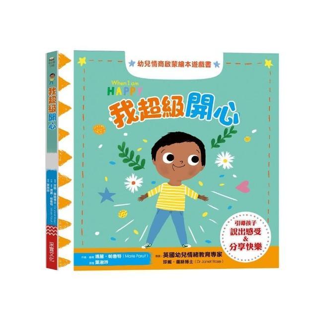 我超級開心:幼兒情商啟蒙繪本遊戲書-注音版