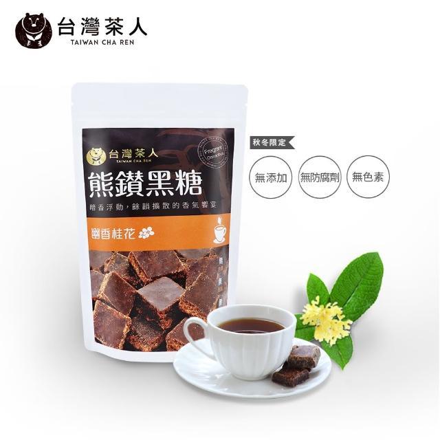 【台灣茶人】熊鑽黑糖磚-幽香桂花136g/袋(單顆獨立包裝)