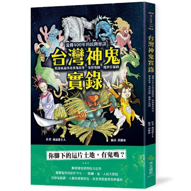 台灣神鬼實錄:流傳400年的民間怪談,收錄東南西北神鬼故事、鬼怪地圖、魔神仔插圖