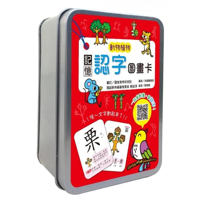 記憶認字圖畫卡:動物植物(40張雙面認字圖卡,掃描QR Code看學習動畫)【鐵盒收納】