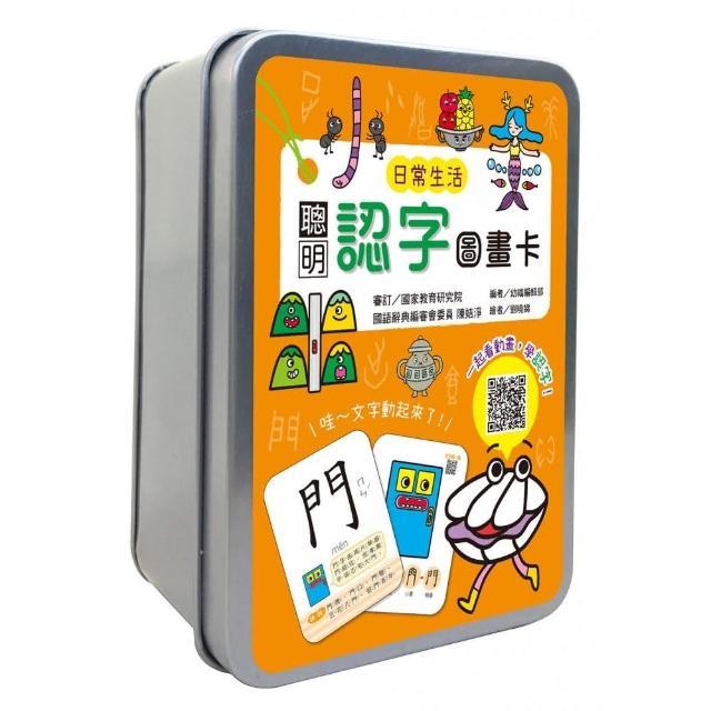 聰明認字圖畫卡:日常生活(40張雙面認字圖卡,掃描QR Code看學習動畫)【鐵盒收納】