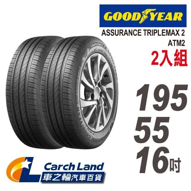 【GOODYEAR 固特異】ASSURANCE TRIPLEMAX 2-195/55/16-2入組-適用Altis. Polo 等車型(車之輪)