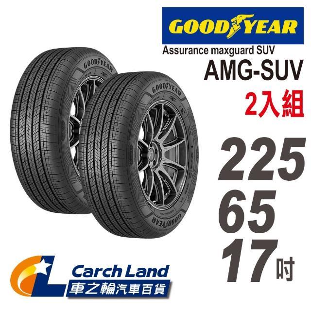 【GOODYEAR 固特異】EFFICIENTGRIP PERFORMANCE SUV-225/65/17-2入組-適用CRV.RAV4等車型(車之輪)