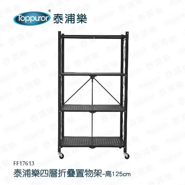 【Toppuror 泰浦樂】工業風四層摺疊置物架(GF17613)