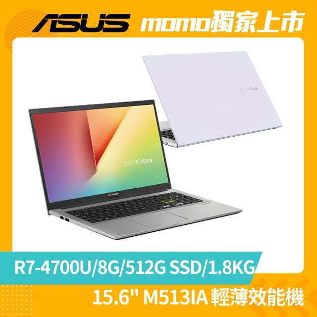 【ASUS 華碩】VivoBook M513IA 15吋八核心輕薄筆電-幻彩白(R7-4700U/8G/512G SSD/W10)