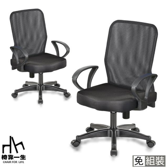 【好室家居】凱恩低背網布電腦椅辦公椅子書桌椅(免組裝 電腦椅 辦公椅 桌椅 椅子)