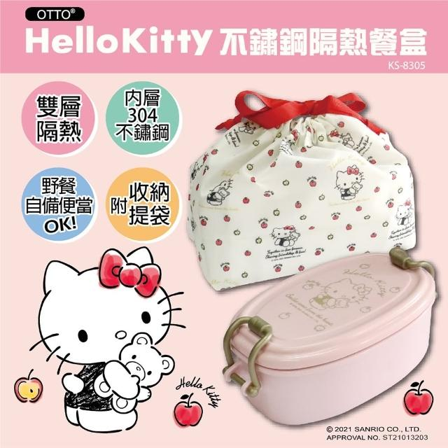 【HELLO KITTY】美型不鏽鋼隔熱餐盒KS-8305(附同款收納袋 SGS檢測認證)
