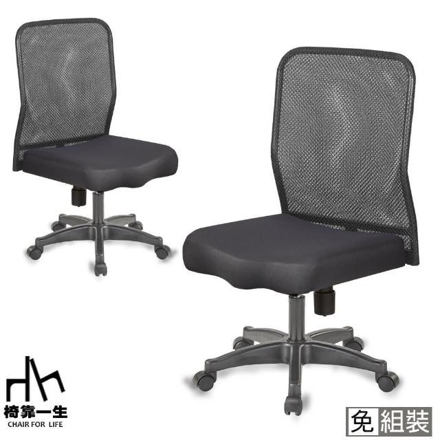 【好室家居】低背網布無扶手電腦椅辦公椅子書桌椅(免組裝電腦椅 辦公椅 桌椅 椅子)