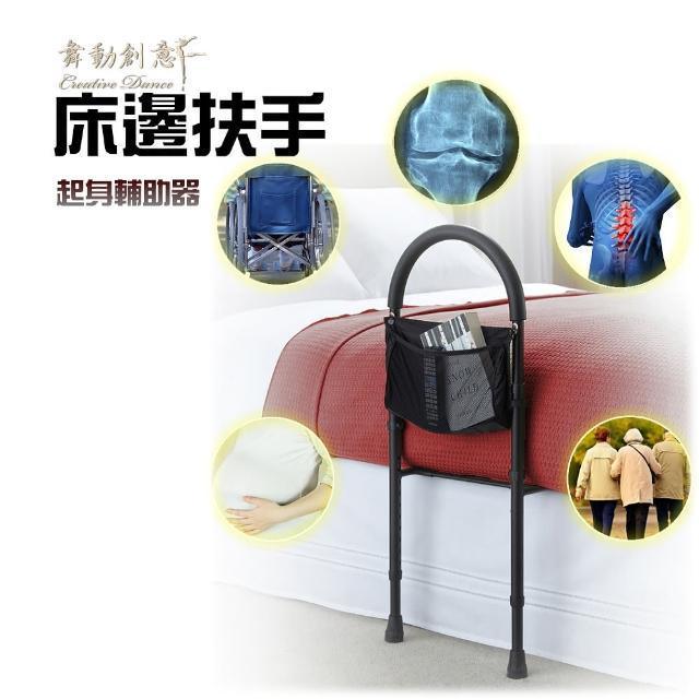 【舞動創意】床邊扶手/輔助起身器(9501)