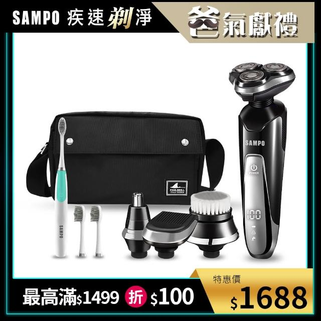 【SAMPO 聲寶】智能液晶水洗刮鬍刀 EA-Z1810WL(送聲寶音波牙刷+時尚斜背包)