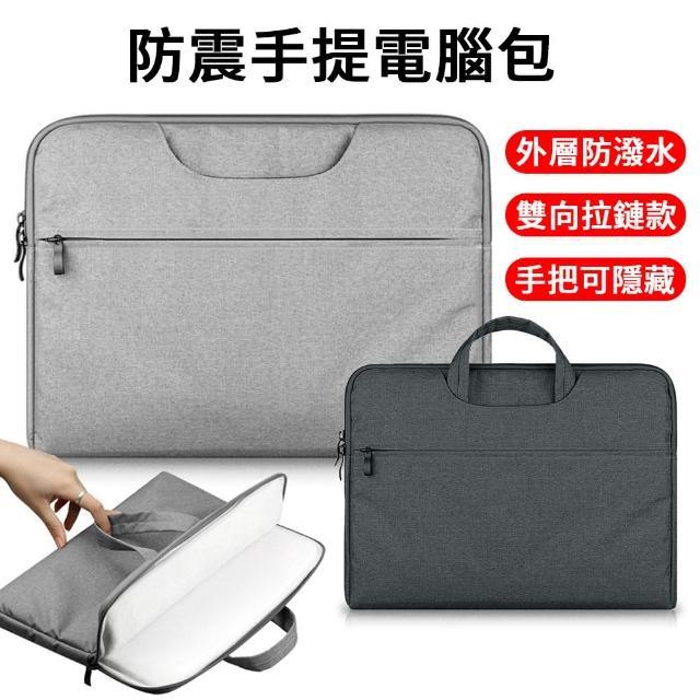 【YUNMI】MacBook Air Pro Retina 15.6吋 16吋 手提電腦包 筆電內膽包 休閒商務包 電腦收納包
