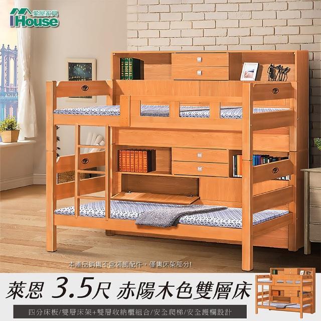 【IHouse】萊恩 3.5尺赤陽木色雙層床