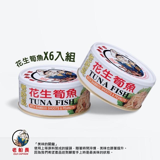 【老船長】花生筍魚150g-6入組(鮪魚罐頭)
