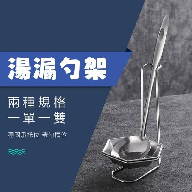 【豪麥源】304湯勺架(廚房SUS304不鏽鋼漏勺架 餐廳火鍋店自助餐不銹鋼火鍋勺收納架)