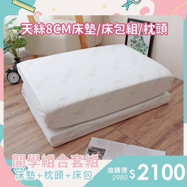 【R.Q.POLO】天絲完美釋壓透氣三折床墊 升級加厚8公分 單人3X6尺(開學組合套組 床墊+床包組+枕頭)
