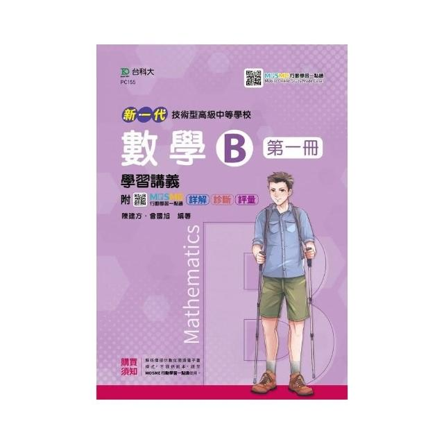 數學B第一冊學習講義-新一代(第二版)-附MOSME行動學習一點通:詳解.診斷.評量