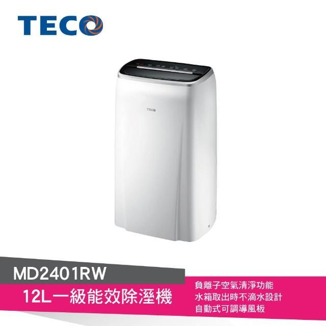 【TECO 東元】12L 一級能效除濕機(MD2401RW)