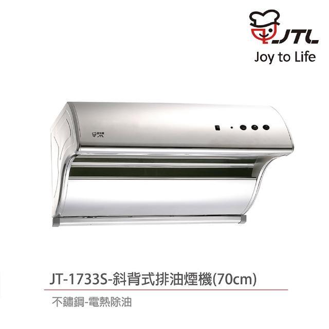 【喜特麗】JT-1733S 斜背式排油煙機 70CM 不鏽鋼 電熱除油