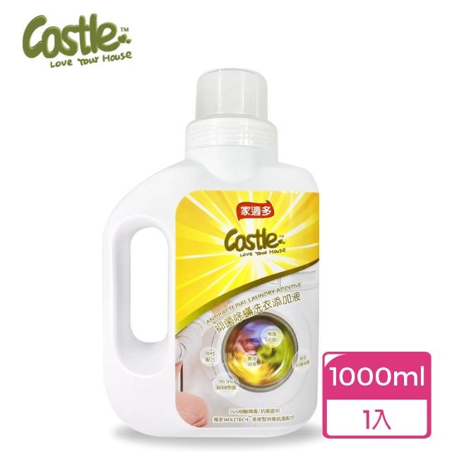 【CASTLE 家適多】抑菌除洗衣添加劑 1000ml