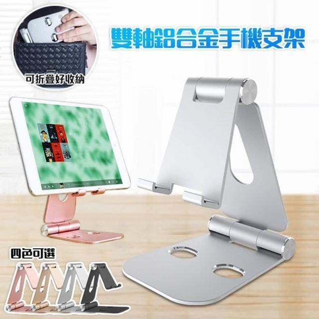 鋁合金可調角度手機座/手機支架