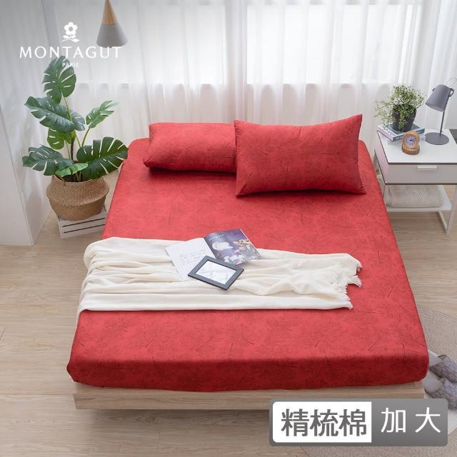 【MONTAGUT 夢特嬌】200織精梳棉三件式床包組-楓葉紅(加大)