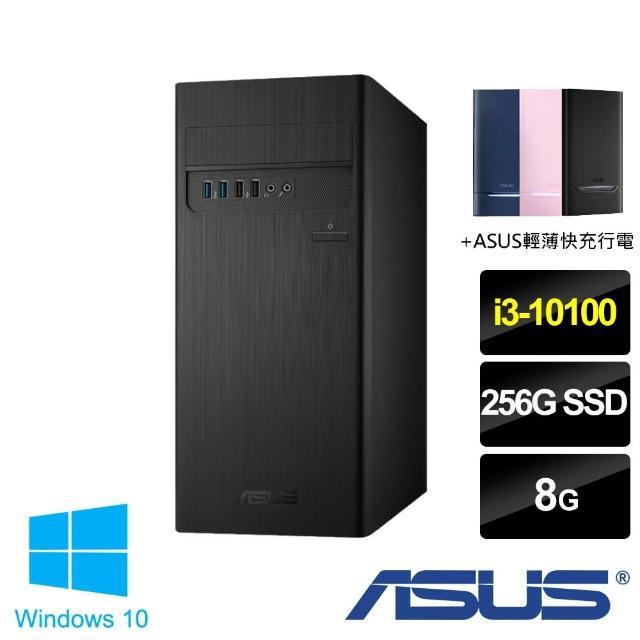 【ASUS送輕薄快充行電】華碩H-S300TA? i3四核桌上型電腦(i3-10100/8G/256G PCIE SSD/W10)