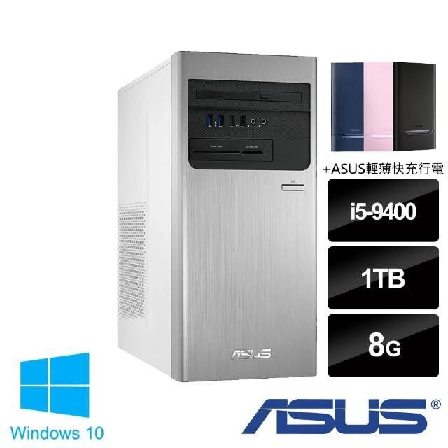 【ASUS送輕薄快充行電】華碩H-S640MB i5六核電腦(i5-9400/8G/1TB/W10)