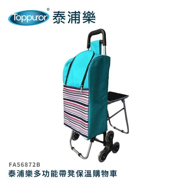 【Toppuror 泰浦樂】多功能爬梯帶凳保溫購物車(FA56872B)