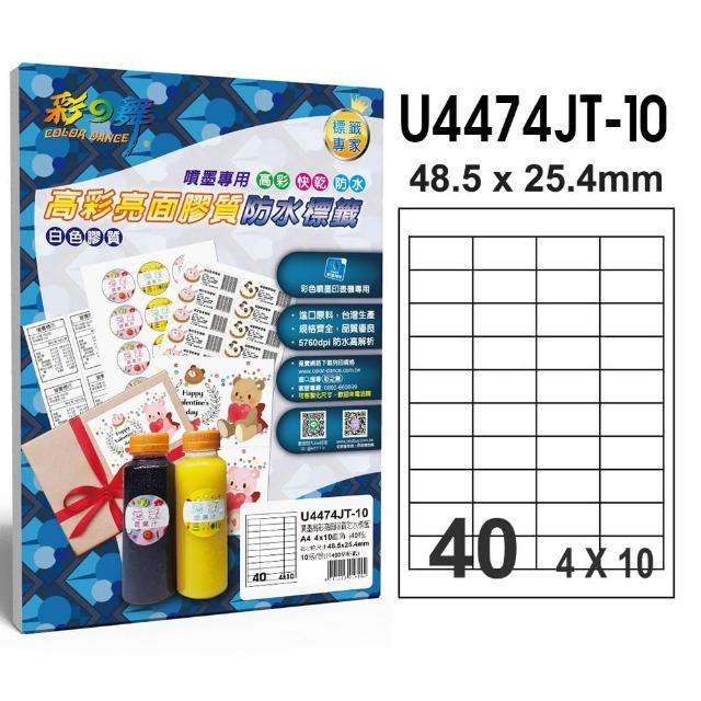 【彩之舞】噴墨高彩亮面膠質防水標籤 40格直角-4x10/10張/包 U4474JT-10(貼紙、標籤紙、A4)