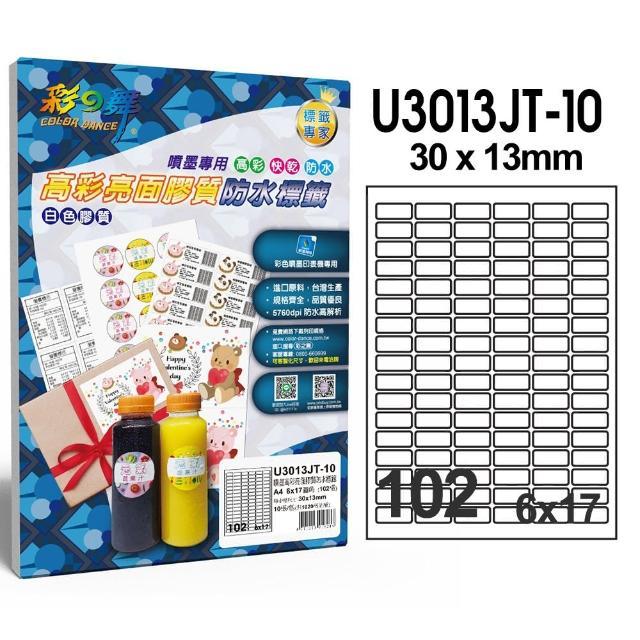 【彩之舞】噴墨高彩亮面膠質防水標籤 102格圓角-6x17/10張/包 U3013JT-10(貼紙、標籤紙、A4)