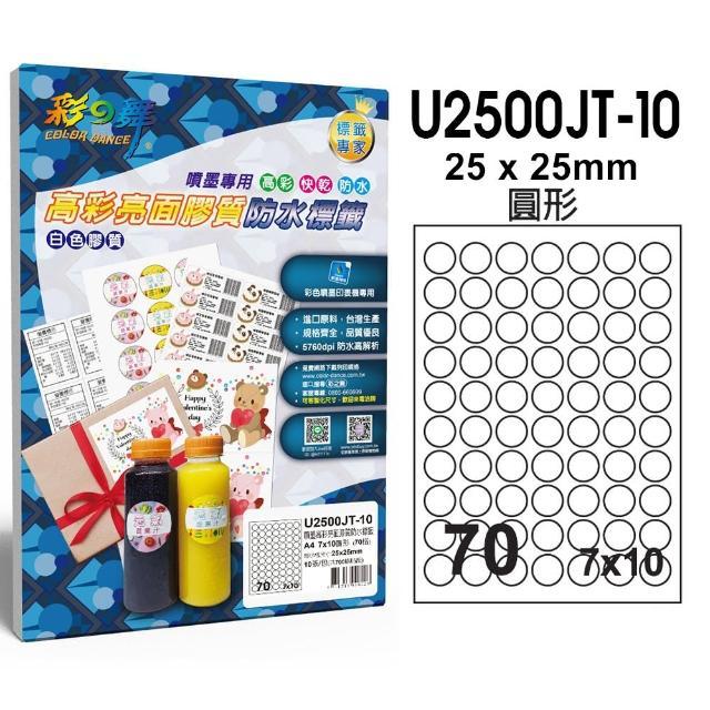 【彩之舞】噴墨高彩亮面膠質防水標籤 70格圓形-7x10/10張/包 U2500JT-10(貼紙、標籤紙、A4)