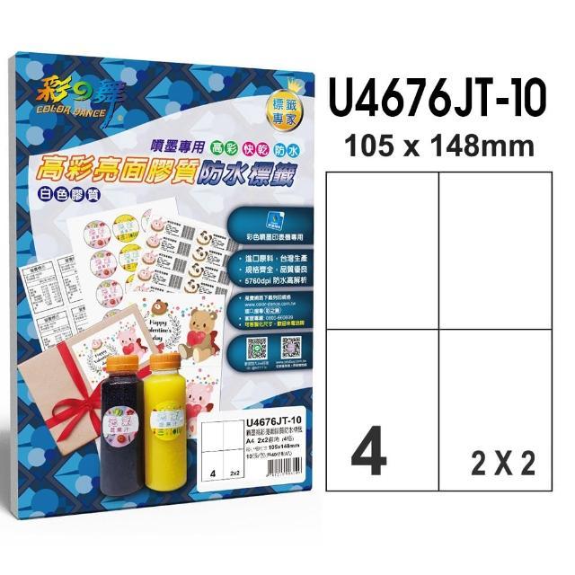 【彩之舞】噴墨高彩亮面膠質防水標籤 4格直角-2x2/10張/包 U4676JT-10x3包(貼紙、標籤紙、A4)