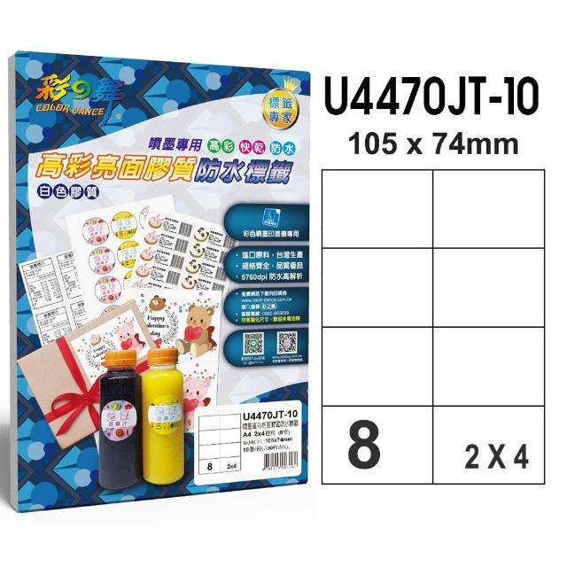 【彩之舞】噴墨高彩亮面膠質防水標籤 8格直角-2x4/10張/包 U4470JT-10x3包(貼紙、標籤紙、A4)