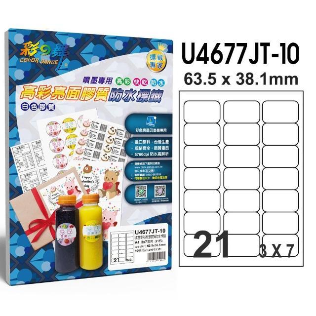 【彩之舞】噴墨高彩亮面膠質防水標籤 21格圓角-3x7/10張/包 U4677JT-10x3包(貼紙、標籤紙、A4)