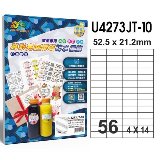 【彩之舞】噴墨高彩亮面膠質防水標籤 56格直角-4x14/10張/包 U4273JT-10x3包(貼紙、標籤紙、A4)