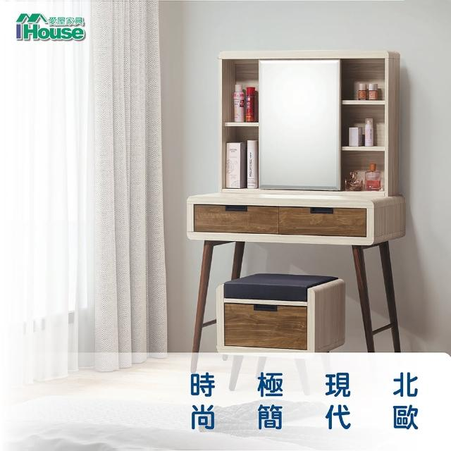 【IHouse】庫洛 北歐時尚3尺化妝鏡台(含椅)