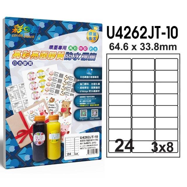 【彩之舞】噴墨高彩亮面膠質防水標籤 24格圓角-3x8/10張/包 U4262JT-10x3包(貼紙、標籤紙、A4)